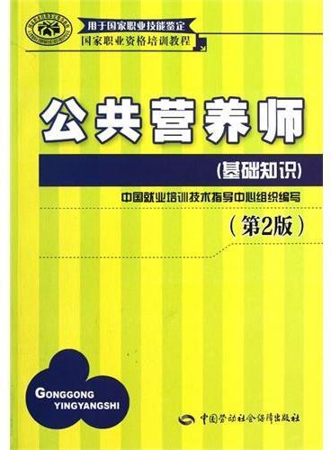 公共营养师(基础知识)(第2版)(国家职业技能鉴定推荐教材,国家题库命题的直接依据,有配套教辅;适用于公共营养师的职业资格培训,也是养生食疗的指导用书)