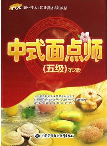 中式面点师(五级)第2版——1+X职业技术 职业资格培训教材