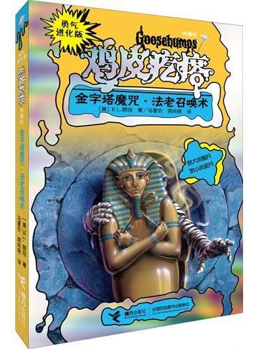 """勇气进化版鸡皮疙瘩?银魔杖:金字塔魔咒?法老召唤术(""""鸡皮疙瘩系列丛书""""全新版本,首批推出的10部作品选取""""鸡皮疙瘩经典系列""""中最受读者追捧的20个故事,并以法力无边的""""银魔杖""""标识统领。)"""