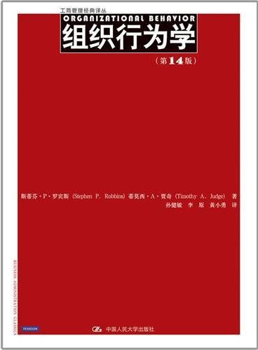 组织行为学(第14版)(罗宾斯经典著作的最新版,考研必备、职业人士必读)