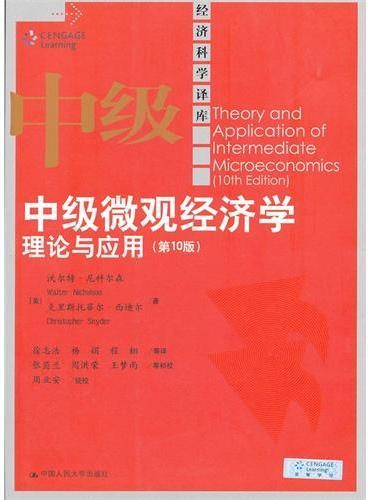 中级微观经济学:理论与应用(第10版)(经济科学译库)