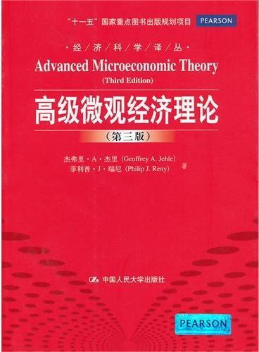 """高级微观经济理论(第三版)(经济科学译丛;""""十一五""""国家重点图书出版规划项目)"""