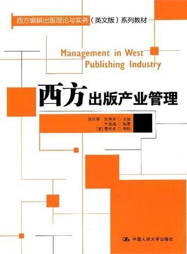 西方出版产业管理(西方编辑出版理论与实务(英文版)系列教材)