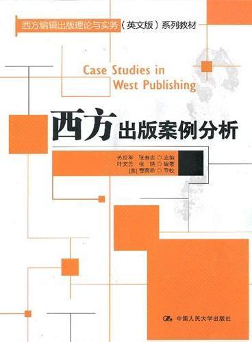 西方出版案例分析(西方编辑出版理论与实务(英文版)系列教材)