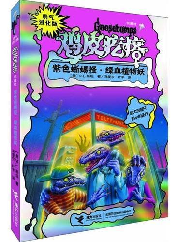 """勇气进化版鸡皮疙瘩?银魔杖:紫色蜥蜴怪?绿血植物妖(""""鸡皮疙瘩系列丛书""""全新版本,首批推出的10部作品选取""""鸡皮疙瘩经典系列""""中最受读者追捧的20个故事,并以法力无边的""""银魔杖""""标识统领。)"""
