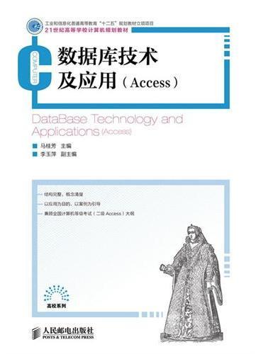 """数据库技术及应用(Access)(工业和信息化部普通高等教育""""十二五""""规划教材)"""