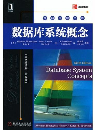 数据库系统概念(英文精编版·第6版)
