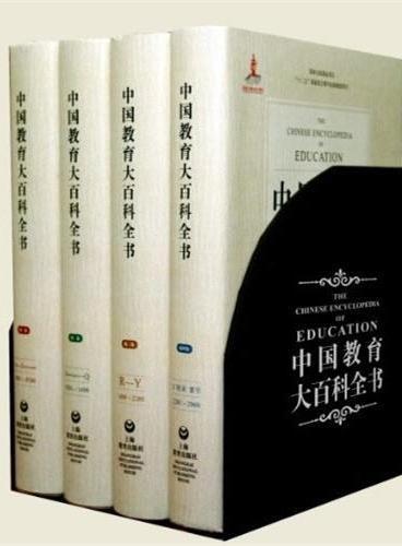 中国教育大百科全书