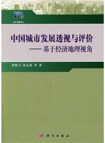中国城市发展透视与评价:基于经济地理视角