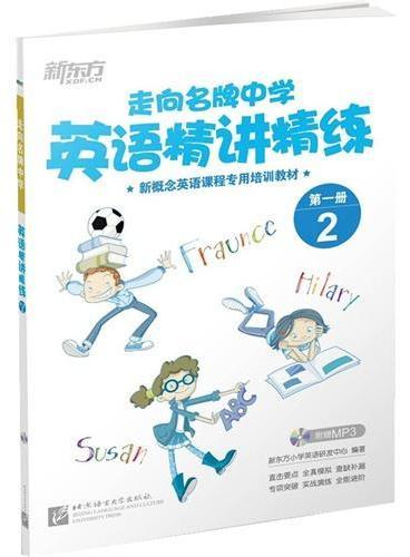 新东方 走向名牌中学:英语精讲精练 第一册 2(精讲精练+参考答案册+家校互动手册+MP3光盘)