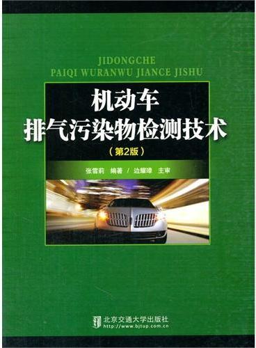 机动车排气污染物检测技术(第2版)