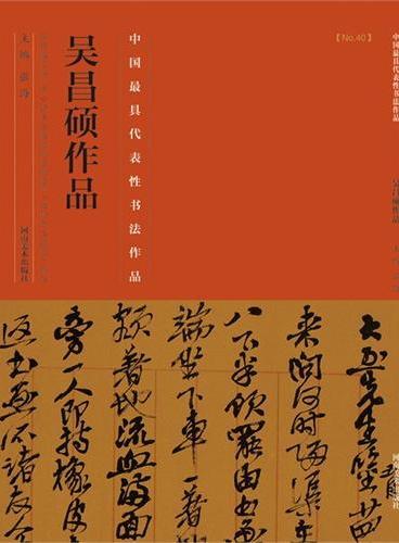 中国历代最具代表性书法作品 吴昌硕作品
