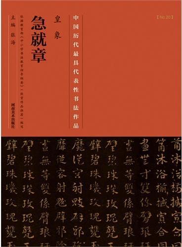 中国历代最具代表性书法作品 皇象《急就章》