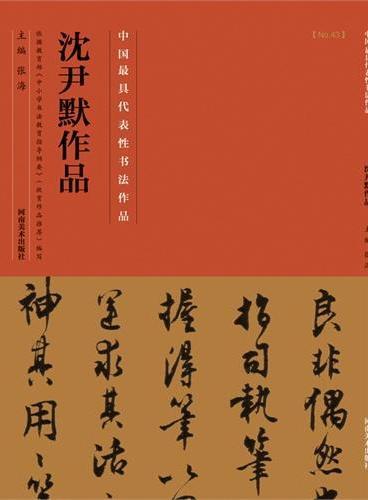 中国历代最具代表性书法作品 沈尹默作品