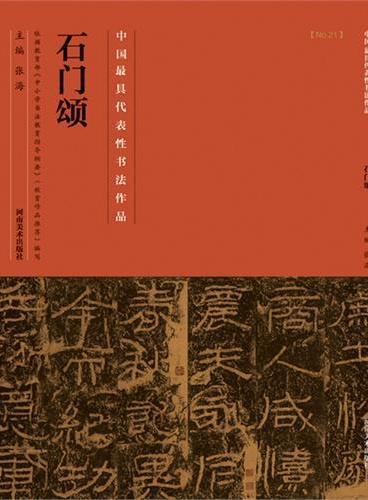 中国历代最具代表性书法作品 石门颂