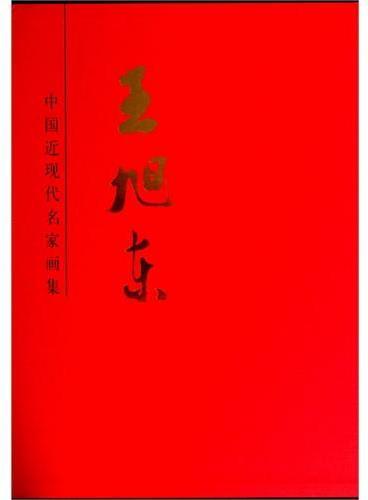 中国近现代名家画集 王旭东