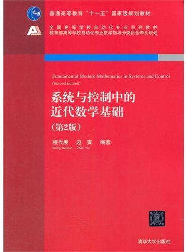 系统与控制中的近代数学基础( 第2版)(全国高等学校自动化专业系列教材)