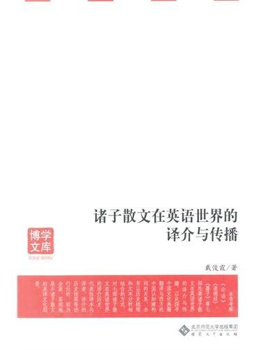 诸子散文在英语世界的译介与传播