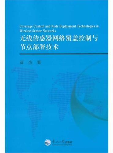 无线传感器网络覆盖控制与节点部署技术