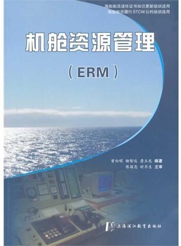 机舱资源管理(ERM)