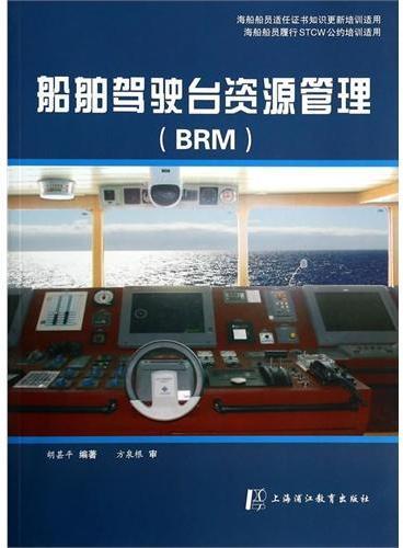 船舶驾驶台资源管理(BRM)