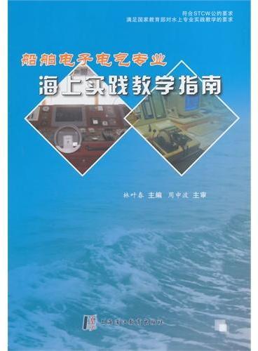 船舶电子电气专业海上实践教学指南