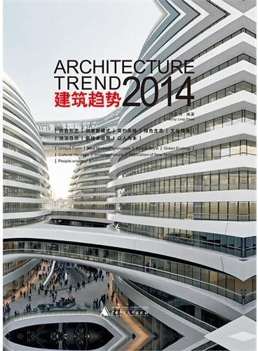 建筑趋势2014(向中国建筑设计业界报道传达建筑设计趋势新动向)