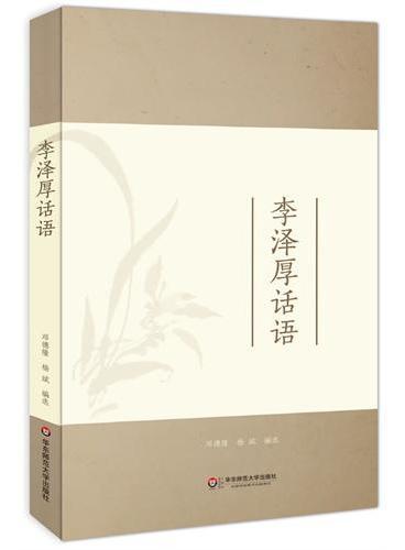 李泽厚话语 大夏书系(从李泽厚皇皇数万言著作中精选400余则哲思妙语,一卷在手,尽得风流)