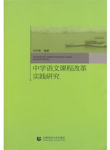 中学语文课程改革实践研究
