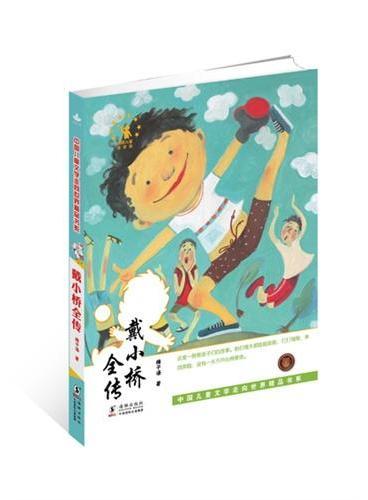 中国儿童文学走向世界:戴小桥全传