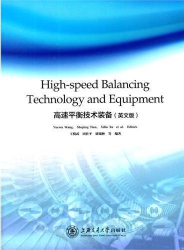 高速平衡技术装备(英文版)Highspeed Balancing Technology and Equipment