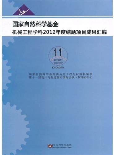 国家自然科学基金机械工程学科2012年度结题项目成果汇编