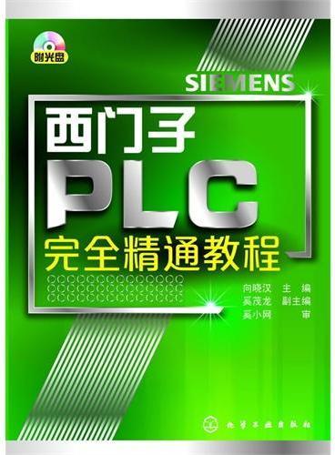 西门子PLC完全精通教程(附光盘)