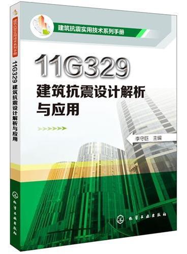 建筑抗震实用技术系列手册--11G329建筑抗震设计解析与应用