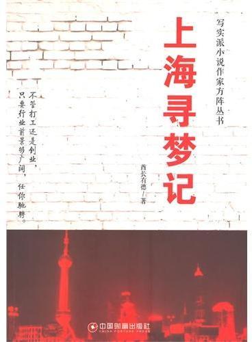 上海寻梦记