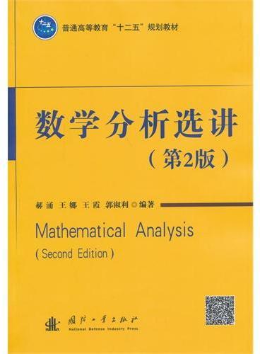 数学分析选讲(第2版)