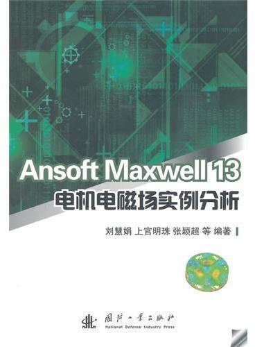 Ansoft Maxwell 13电机电磁场实例分析