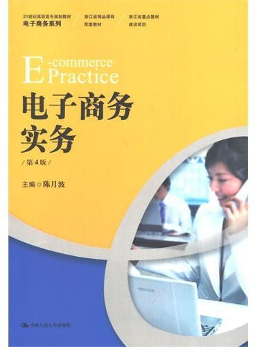 电子商务实务(第4版)(21世纪高职高专规划教材·电子商务系列)