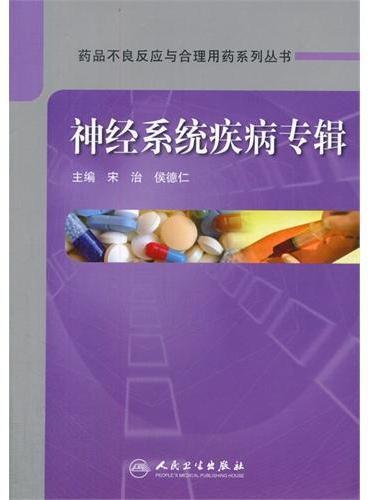 神经系统疾病专辑 药品不良反应与合理用药系列丛书