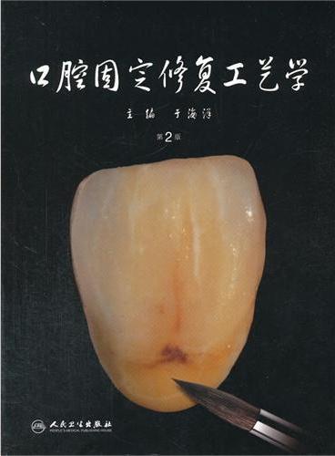 口腔固定修复工艺学(第2版)