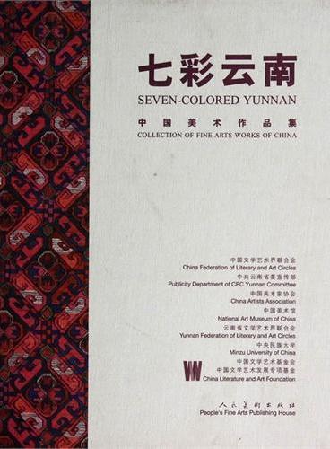 七彩云南-中国美术作品集
