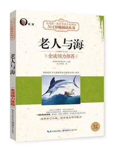 大阅读 老人与海