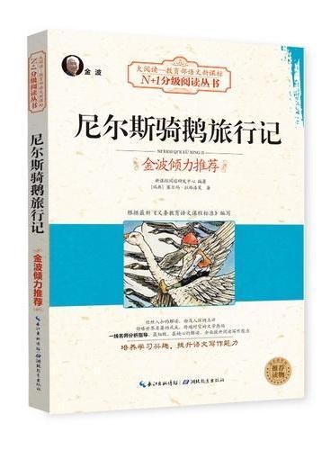 大阅读 尼尔斯骑鹅旅行记(黑白版)