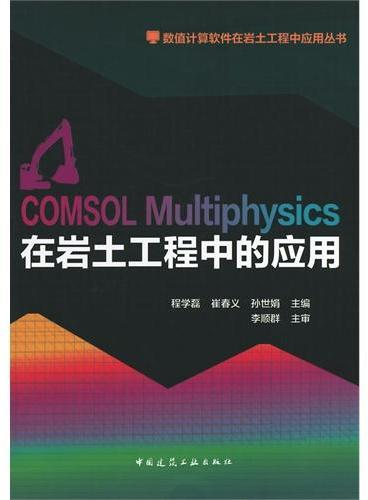 COMSOL Multiphysics在岩土工程中应用