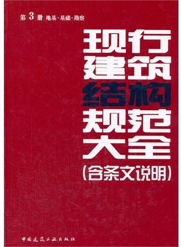 现行建筑结构大全  第3册 地基·基础·勘察 (含条文说明)