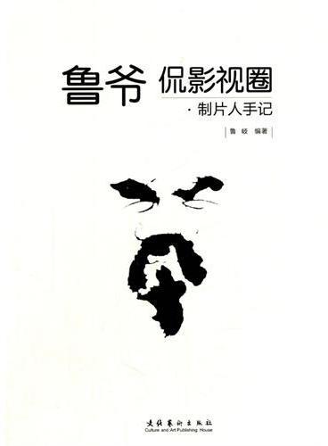 鲁爷侃影视圈——制片人手记