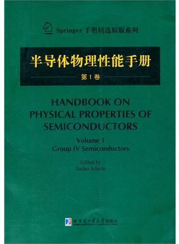半导体物理性能手册 第1卷
