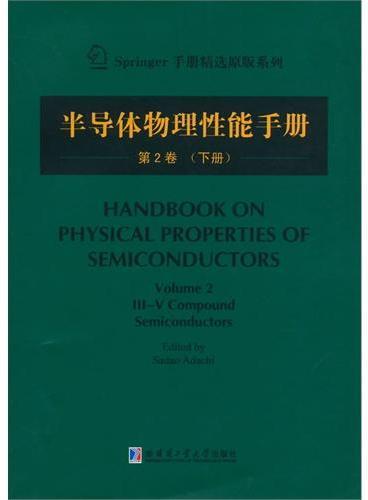 半导体物理性能手册 第2卷(下)