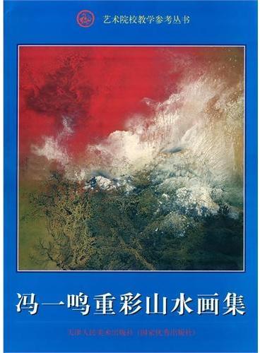 冯一鸣重彩山水画集
