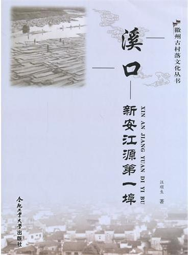 溪口——新安江源第一埠